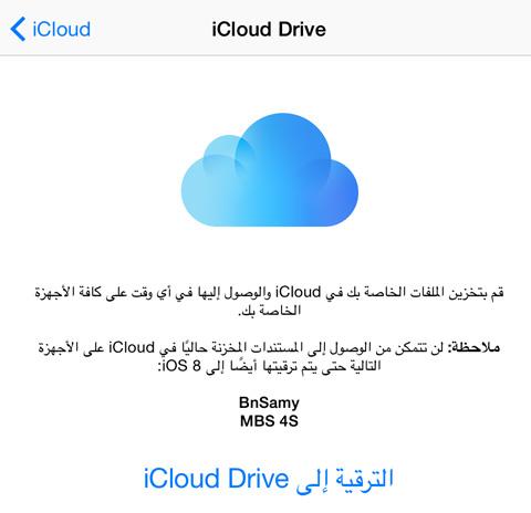 iCloud-Drive