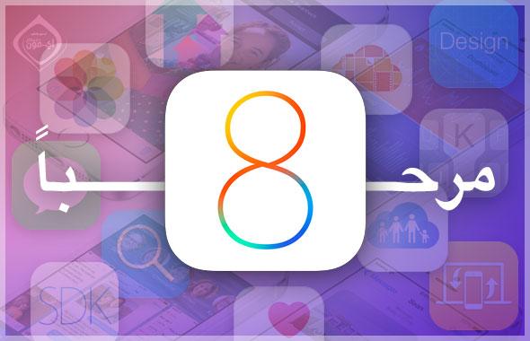 التحديث إلى iOS 8
