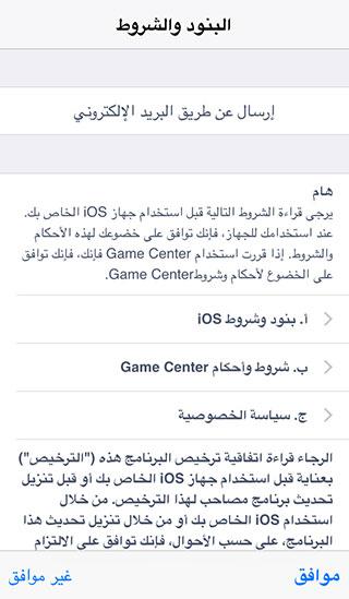 iOS_update_legal