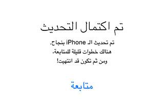 iOS_InstallDone