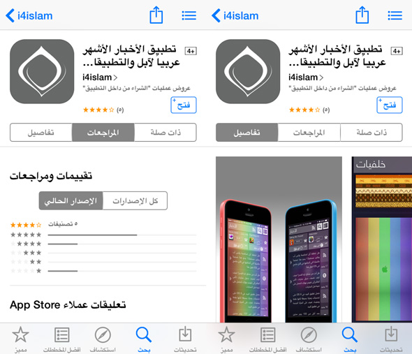 AppStore-Arabic