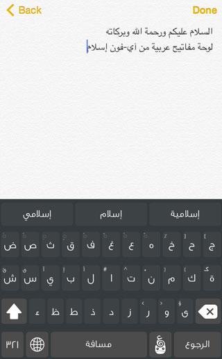 ArabicKeyboard_03