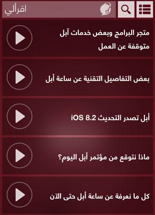 iPhoneIslam_Iqraaly