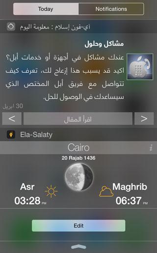 iPhoneIslam_Tips1