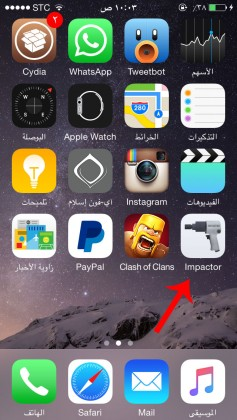 Third step to use cydia impactor tweak