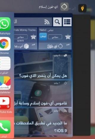 multisasking in iOS 9