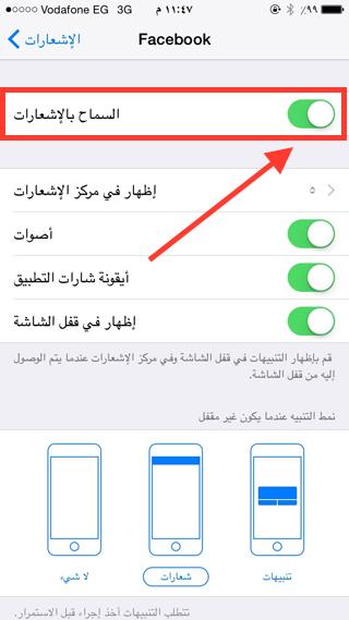 notifications settings2
