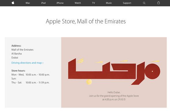 MOE_Apple_Store_2