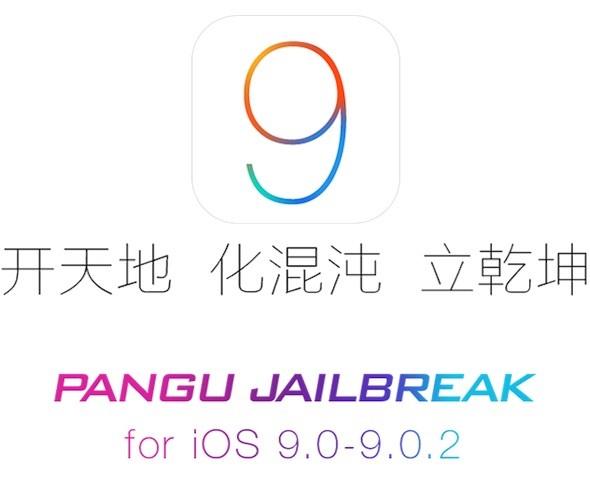 فريق Pangu يصدر الجيلبريك لأجهزة iOS 9