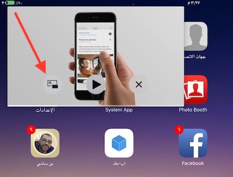 iPad Multi