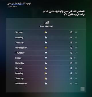 Arabic Siri-11