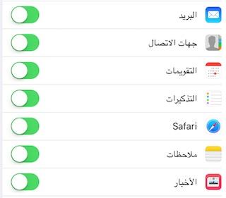 iCloud 01 - تعرف على كيفية تخزين الصور والبيانات وغير ذلك باستخدام خدمة التخزين السحابي iCloud