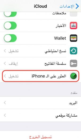Find my iPhone-05
