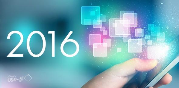 نظرة على عالم التقنية في 2016؟