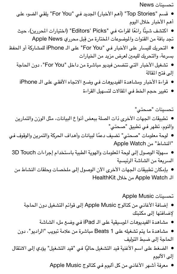 iOS93_Update02