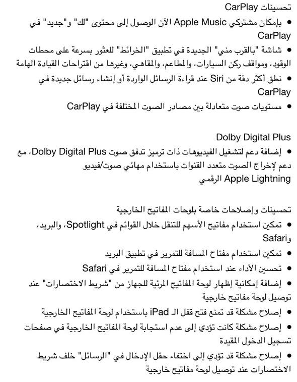 iOS93_Update03