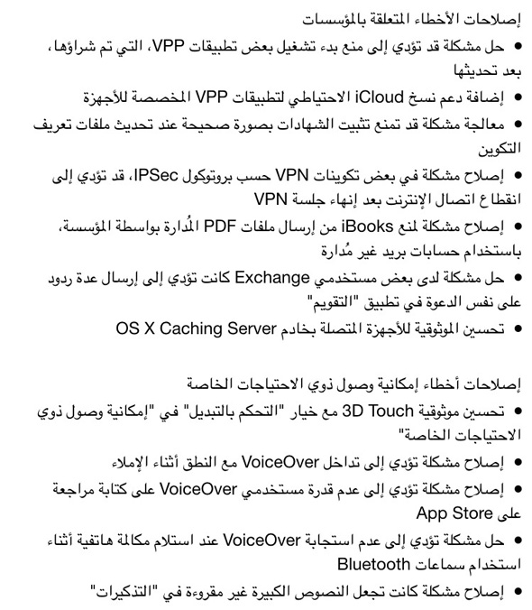 iOS93_Update07