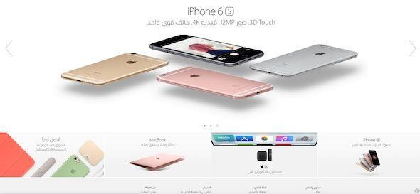 Apple Site Arabic