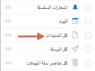iOS Mail-03