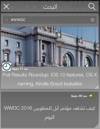 Zamen_WWDC_Search