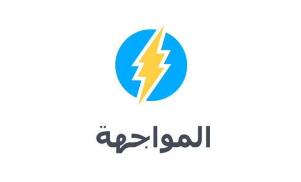 almwajaha-logo