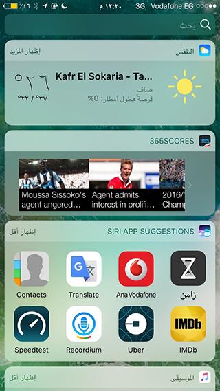 iOS 10 proactive screen