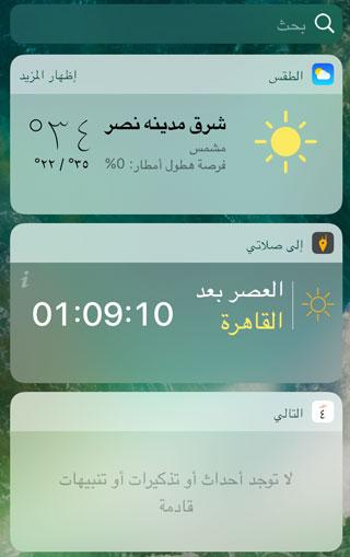 iOS10_New5