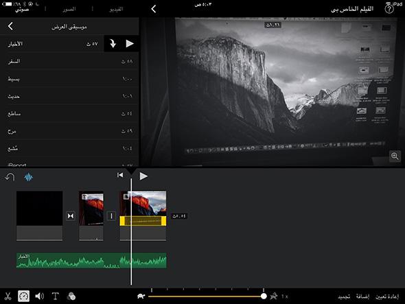 iMovie_screenshot