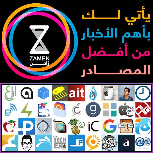 Zamen_BestSources