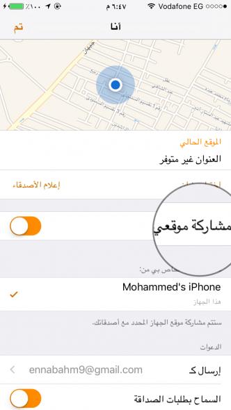 share-my-location