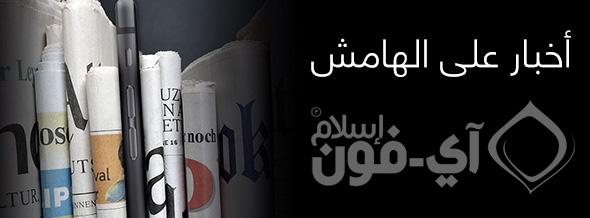 أخبار على الهامش : الأسبوع 5-12 أكتوبر