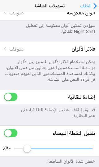 سبع ميزات في الآي فون لتقليل إجهاد العين آي فون إسلام