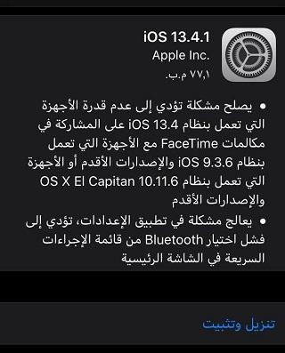 أبل تطلق تحديث iOS 13.4.1
