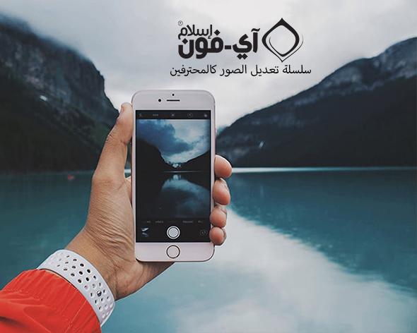 سلسلة آي-فون إسلام لتعليم تعديل الصور كالمحترفين