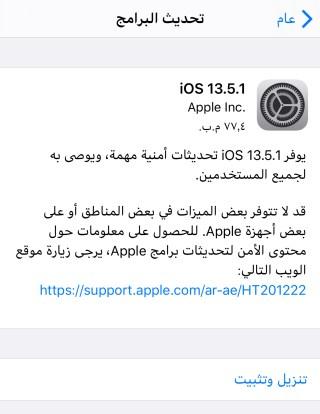 شركة ابل تطلق تحديث جديد للايفون iOS 13.5.1