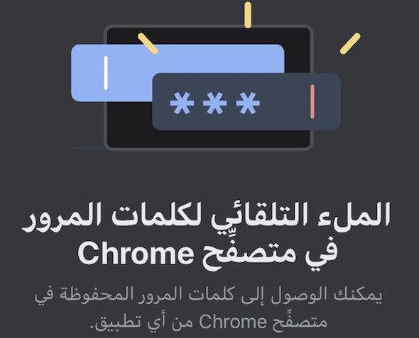 تطبيق المتصفح الشهير جوجل كروم