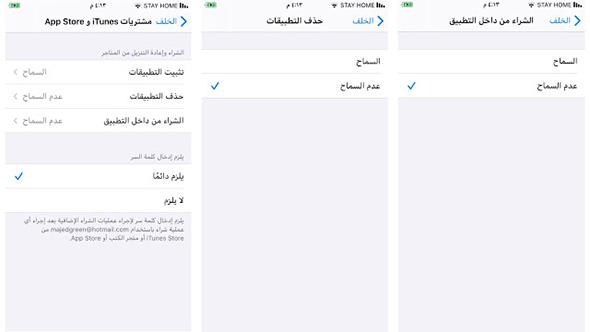 كيفية منع الأطفال من حذف التطبيقات على الآي-فون والآيباد