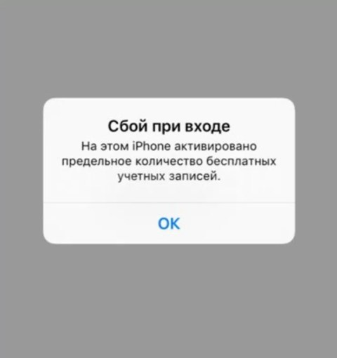 Проблема с активацией Apple ID