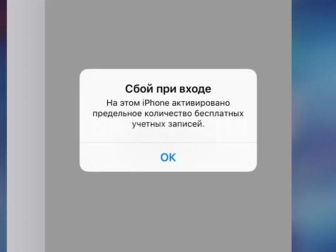 Проблема с активацией Apple ID