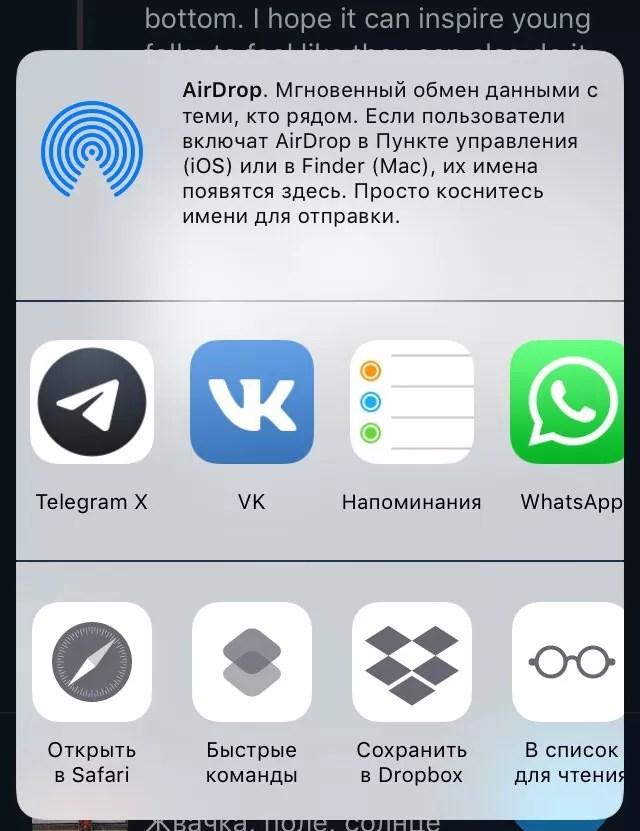 Старое меню Поделиться в iOS 12
