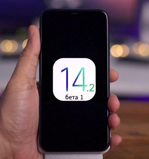 iOS 14.2 бета 1