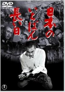 長い日 DVD