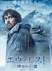 エヴェレスト 神々の山嶺 映画 画像