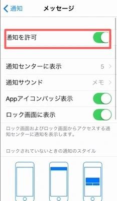 iPhoneアプリのプッシュ通知をオフにする方法!03