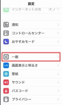 iPhoneのアイコン配置を初期状態に戻すには?02