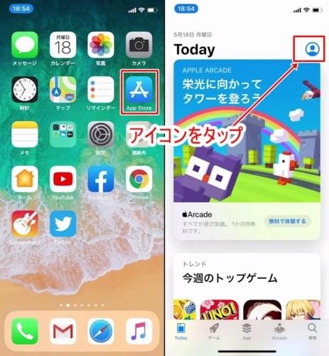 App Storeからアプリをアンインストール(削除)する方法 (1)
