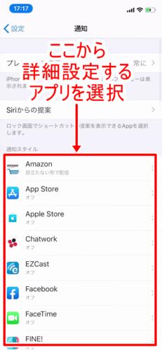 iPhoneのプッシュ通知を設定する方法!!2