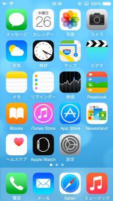 iPhoneのアイコン配置を初期状態に戻すには?06