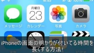 iPhoneの画面の明かりが付いてる時間を長くする方法!