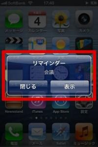 iPhoneのプッシュ通知を設定する方法!!03